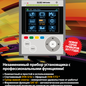 Dr.HD 1000 Combo (2017)