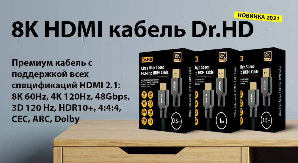 8K HDMI кабель Dr.HD