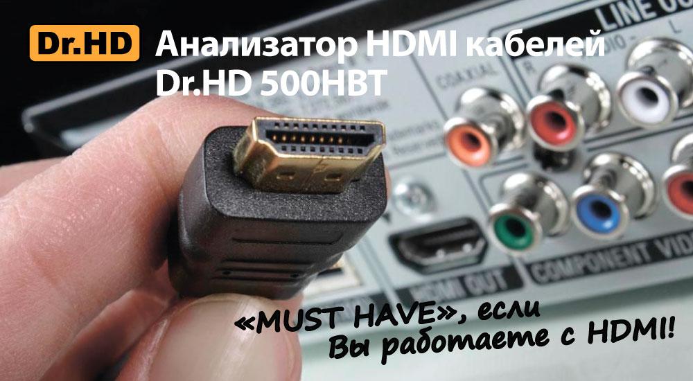 Анализатор HDMI кабелей Dr.HD