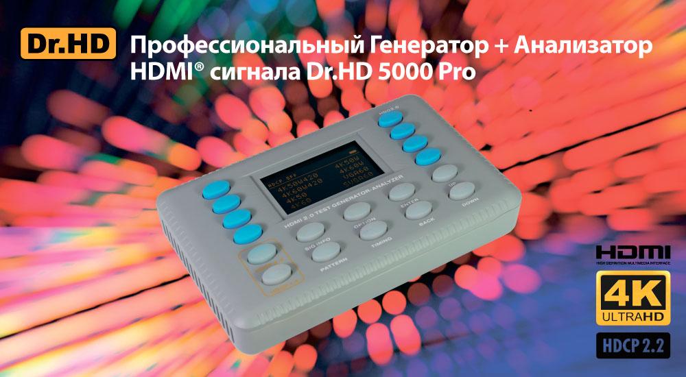 Профессиональный Генератор + Анализатор HDMI сигнала Dr.HD 5000 Pro