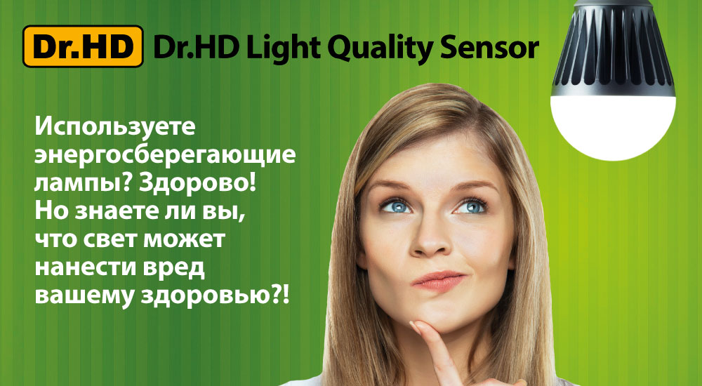 Датчик Качества Света Dr.HD Light Quality Sensor