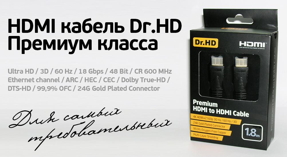 Премиальный HDMI кабель Dr.HD