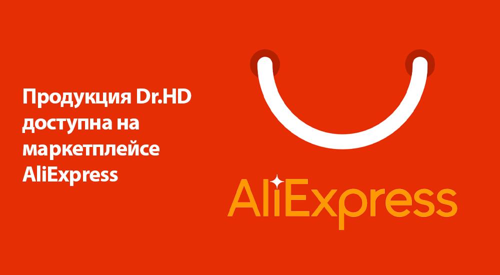 Dr.HD на Aliexpress