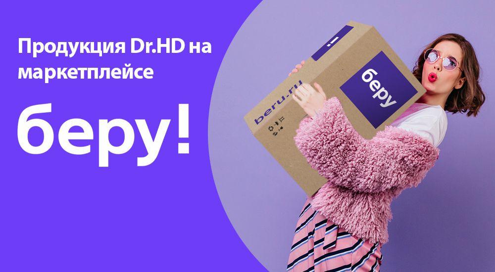 Продукция Dr.HD доступна на маркетплейсе Беру!
