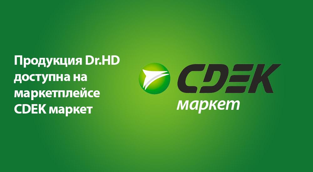 Товары Dr.HD на маркетплейсе CDEK маркет