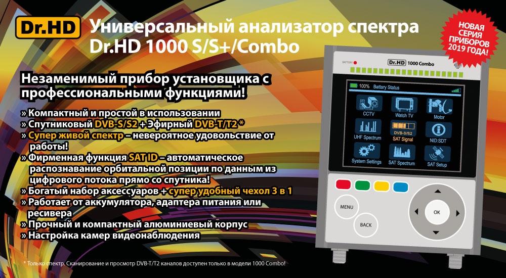 Универсальный анализатор спектра Dr.HD 1000 Combo (версия 2017 года)