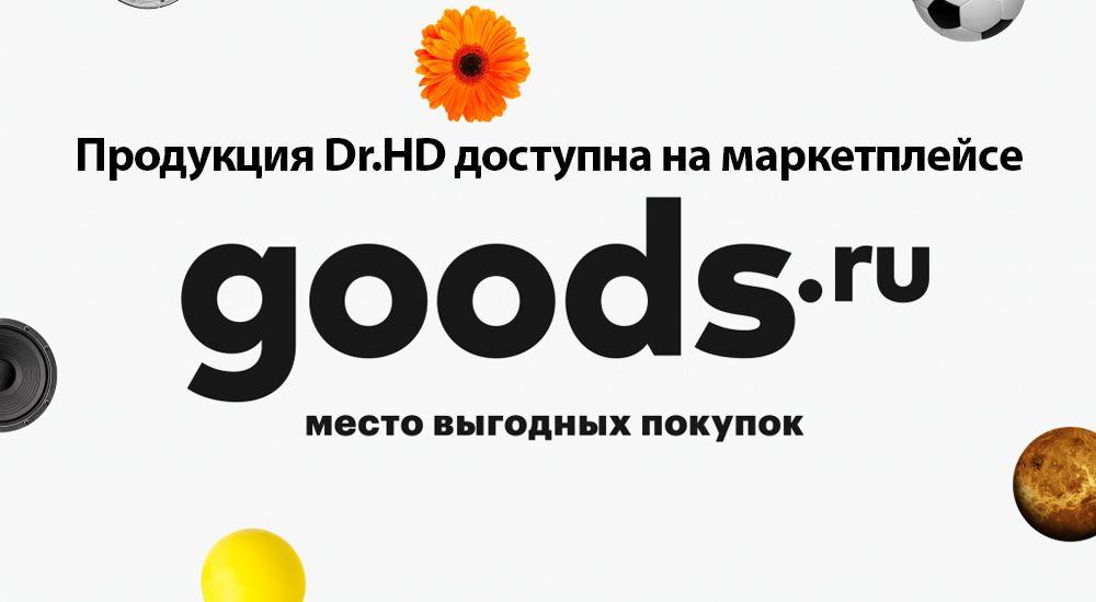 Продукция Dr.HD доступна на маркетплейсе Goods.ru