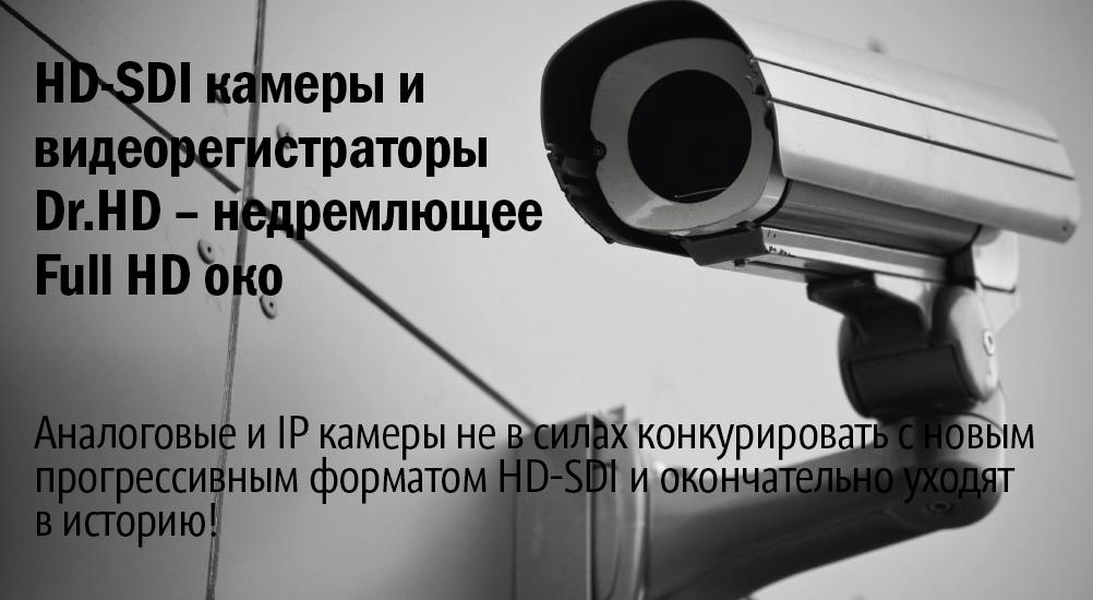 HD-SDI камеры и регистраторы Dr.HD