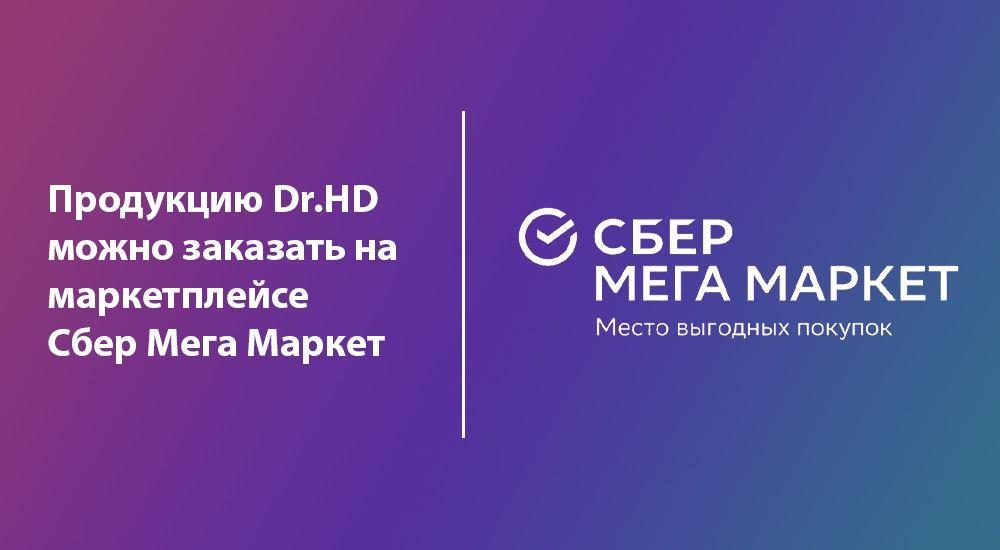 Продукция Dr.HD доступна на маркетплейсе Сбер Мега Маркет