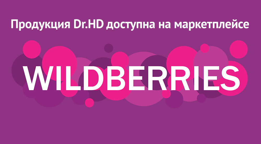 Dr.HD на wildberries.ru