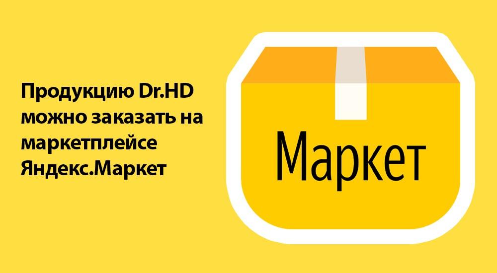 Продукция Dr.HD доступна на маркетплейсе Яндекс.Маркет